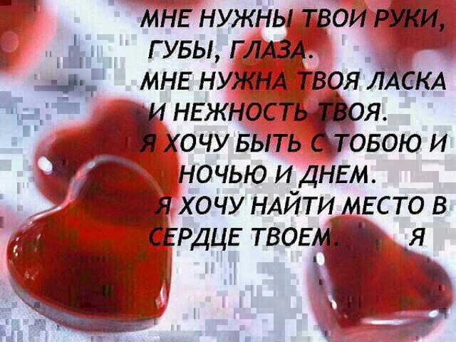 Стих ты мне нужна любимая моя